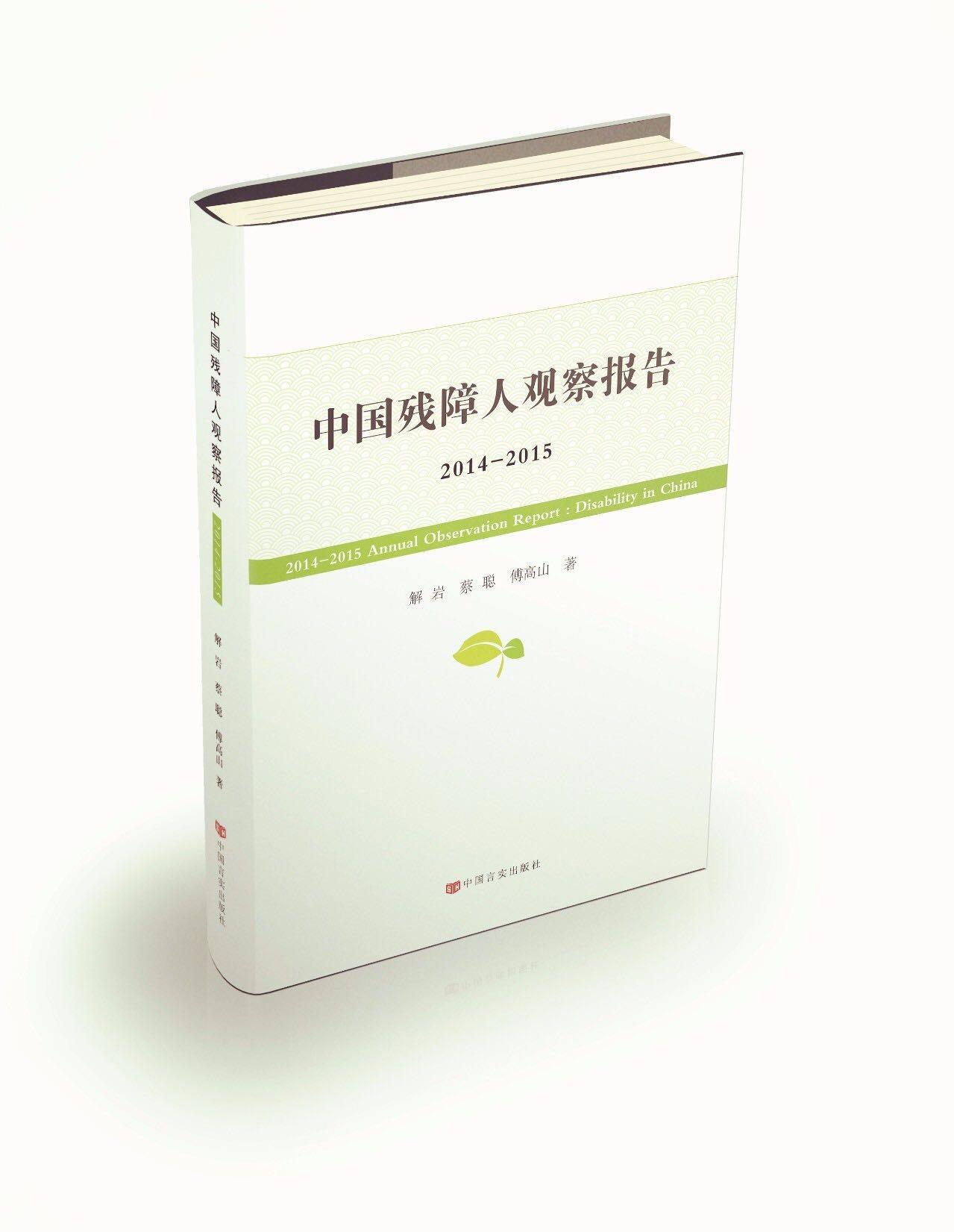 中国残障人观察报告2014-2015