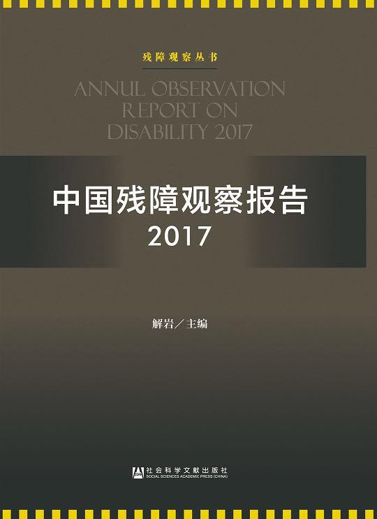 中国残障观察报告2017