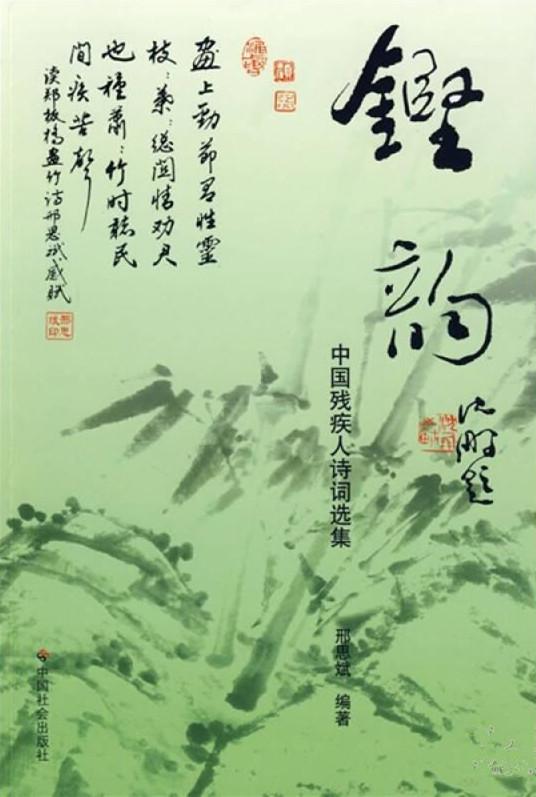 铿韵 中国残疾人诗词选集